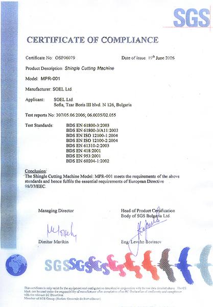 Сертификат за съответствие с СЕ
